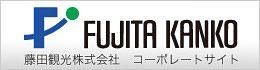 藤田観光企業サイト