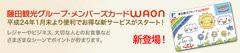 藤田観光グループ・メンバーズカードWAON誕生記念プレゼントキャンペーン
