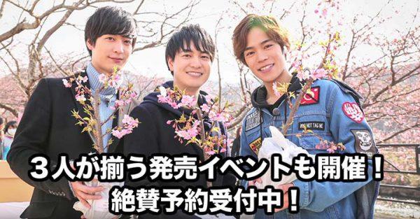 DVD「小野賢章がゆく 旅友 第七弾 6月10日発売」