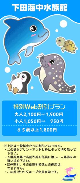 下田海中水族館特別WEB割引券